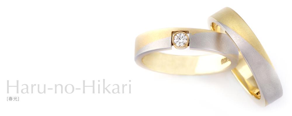 春光 Haru-no-Hikari Pt900/K18 Diamond Ring Wedding Band / modern contemporary japanese designers jewelry SHINKO STUDIO