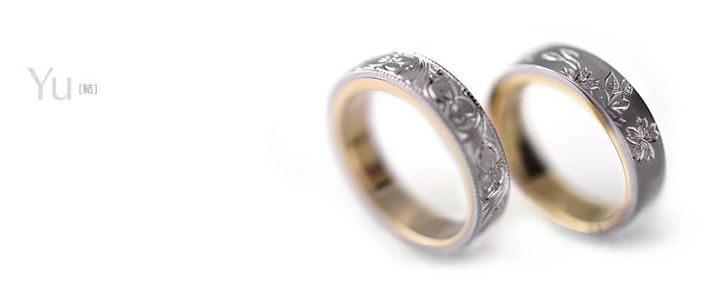 Yu[結]- Pt900・K18 Japanese Engraving Ring / modern contemporary designers jewelry SHINKO STUDIO