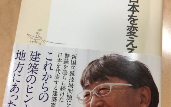 菅付雅信、伊東豊雄トークイベント