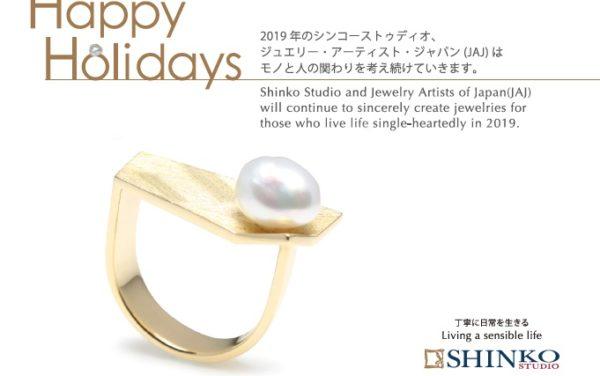 SHINKO STUDIO 2019 happy Holidays