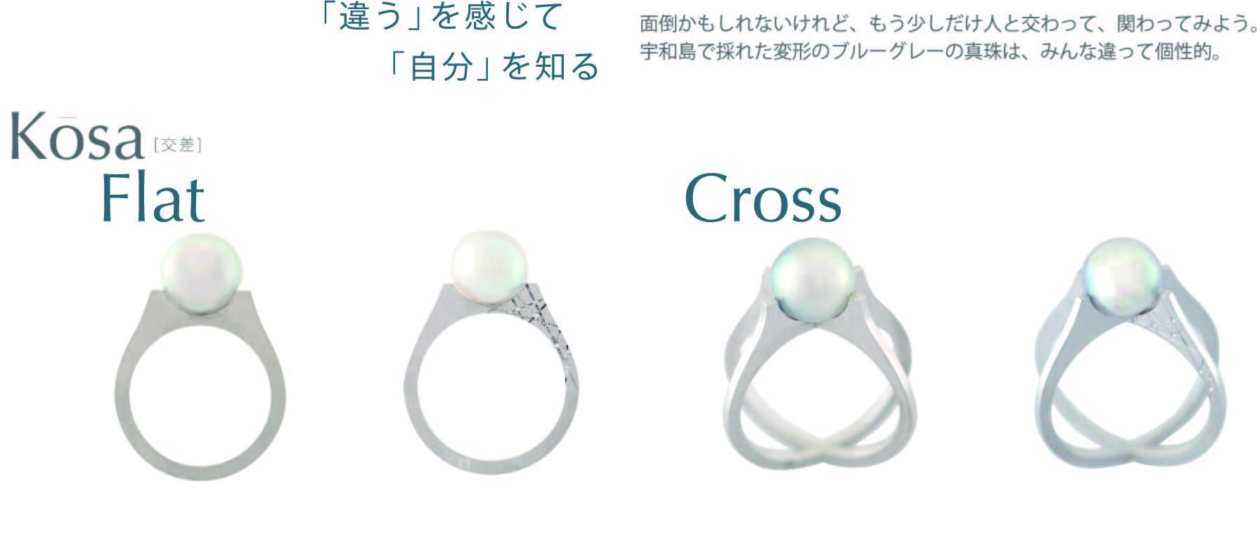 akoya deformed peral ring shinko studio