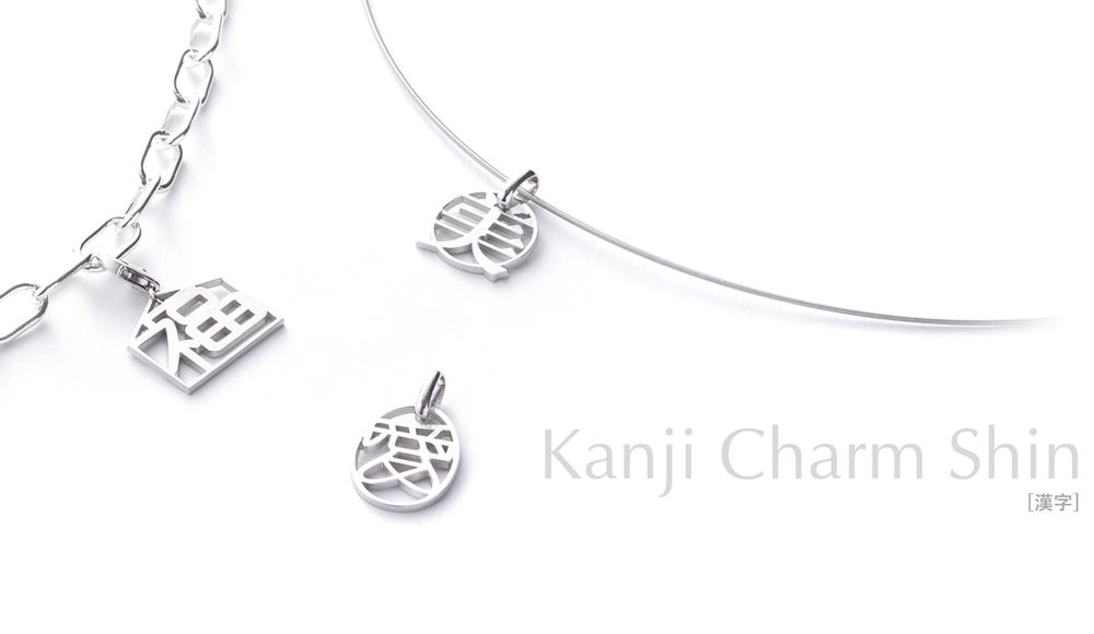 Kanji Charm Shin[漢字チャーム] sterling silver 925 charm SHINKO STUDIO