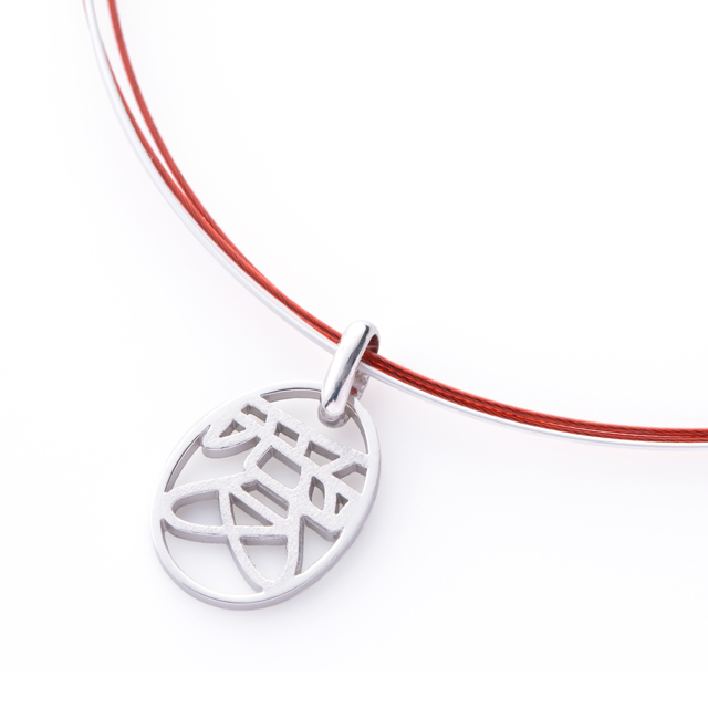 Kanji Charm Shin[漢字チャーム] sterling silver 925 charm stainless steel wire red SHINKO STUDIO