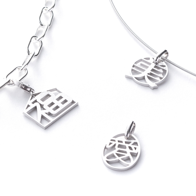 Kanji Charm Shin[漢字チャーム] sterling silver 925 charm SHINKO STUDIO