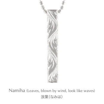Subaru :: Necklace Namiha (Leaves, blown by wind, look like waves) Engraving pattern