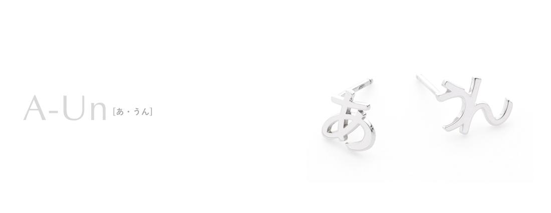 A-Un[あ・うん] Sterling SILVER 925 Earrings SHINKOSTUDIO