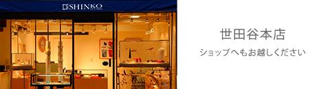 SHINKO STUDIO 世田谷本店