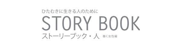 若手ジュエリークリエータートのためのコミュニティ Jewelry Artists of Japan