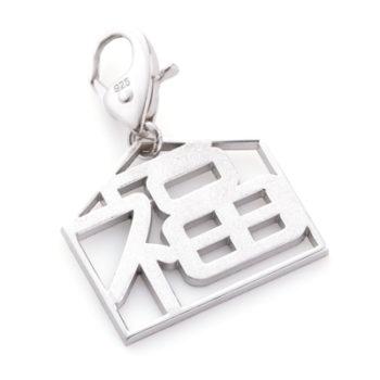 Kanji Charm Shin[漢字チャーム] シルバーチャーム 福 シンコーストゥディオ SHINKO STUDIO