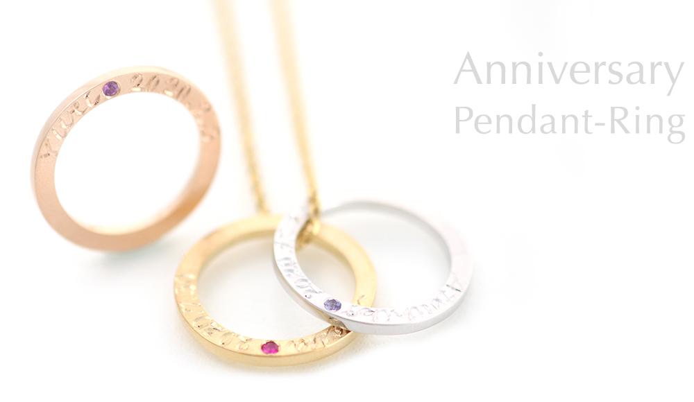 Anniversarry Pendant-Ring[アニバーサリーペンダント-リング]K18/ K18WG/ K18PGペンダントリング シンコーストゥディオ SHINKO STUDIO