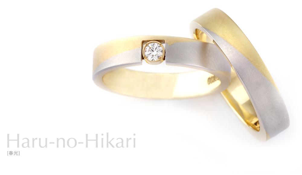 Haru-no-Hikari[春光]Pt900 K18ダイヤモンドリング シンコーストゥディオ SHINKO STUDIO
