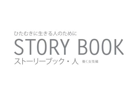 STORY BOOK メッセージ