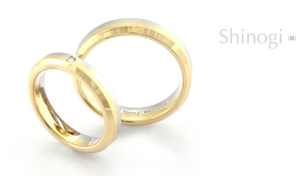 Shinogi[鎬]Pt900 K18ダイヤモンドリング シンコーストゥディオ SHINKO STUDIO