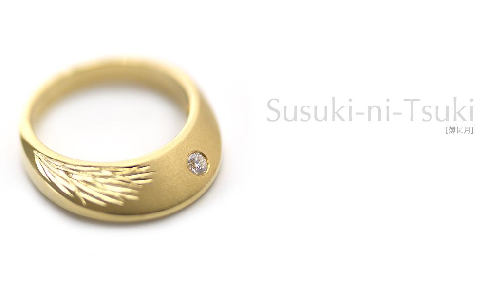 Susuki-ni-Tsuki[薄に月]K18ダイヤモンドリング シンコーストゥディオ SINKO STUDIO