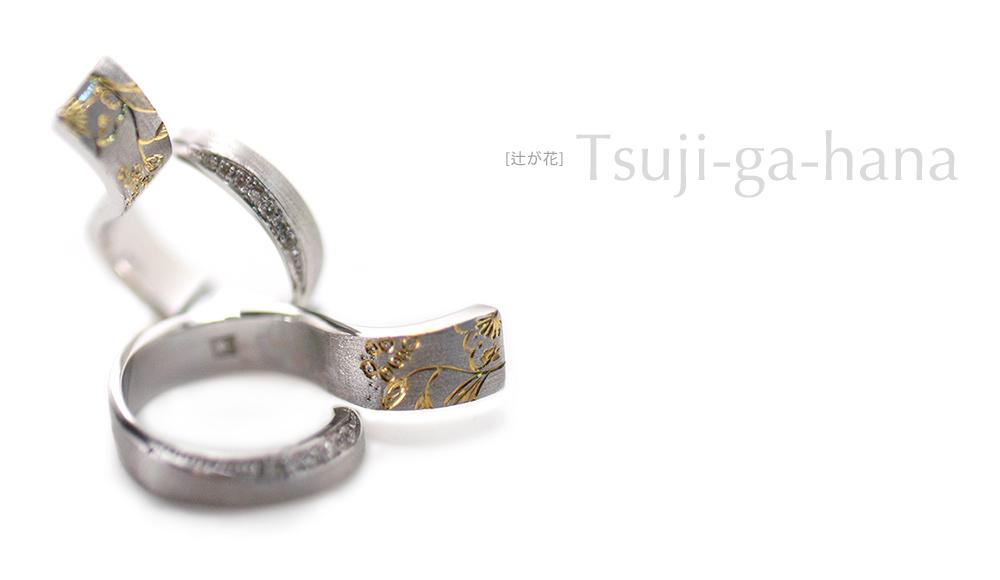 Tsuji-ga-hana[辻が花]K18ダイヤモンドリング シンコーストゥディオ SHINKO STUDIO