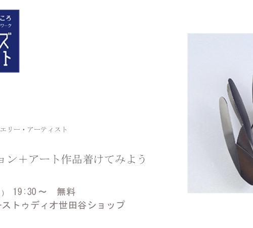 クリエイターズセッションナイト 三塚貴仁 シンコーストゥディオ