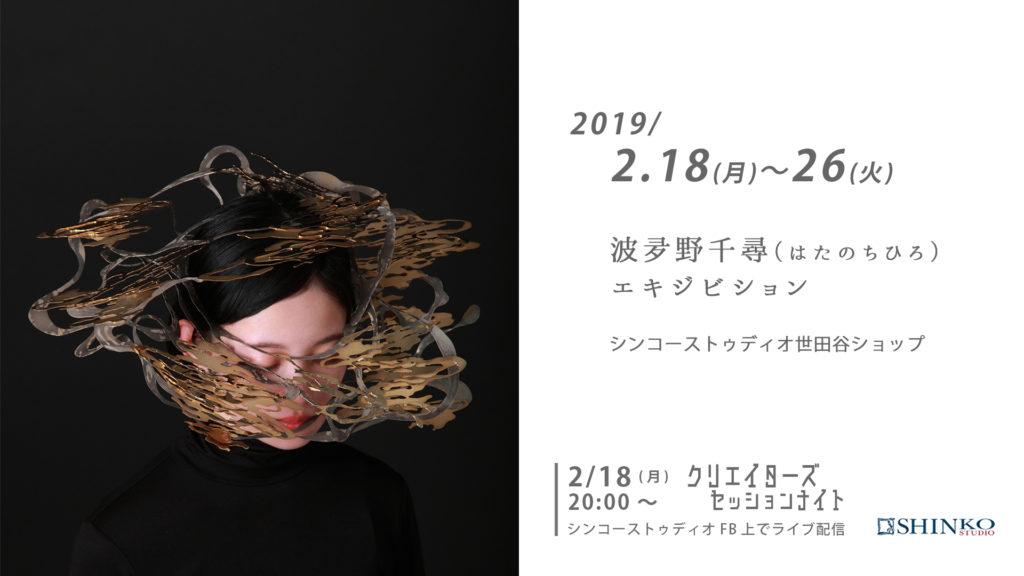 波夛野千尋 エキジビション at SHINKO STUDIO