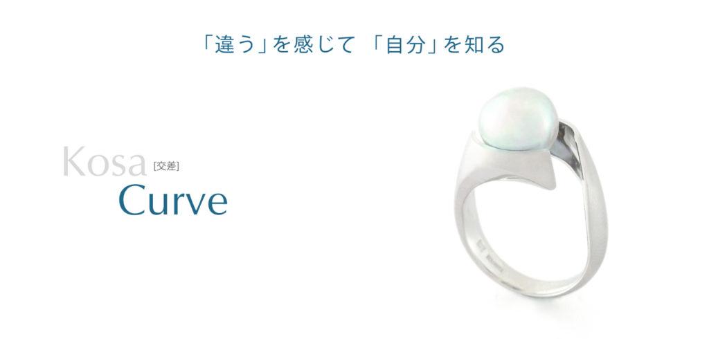 Kosa-Curve shinkostudio パールリング