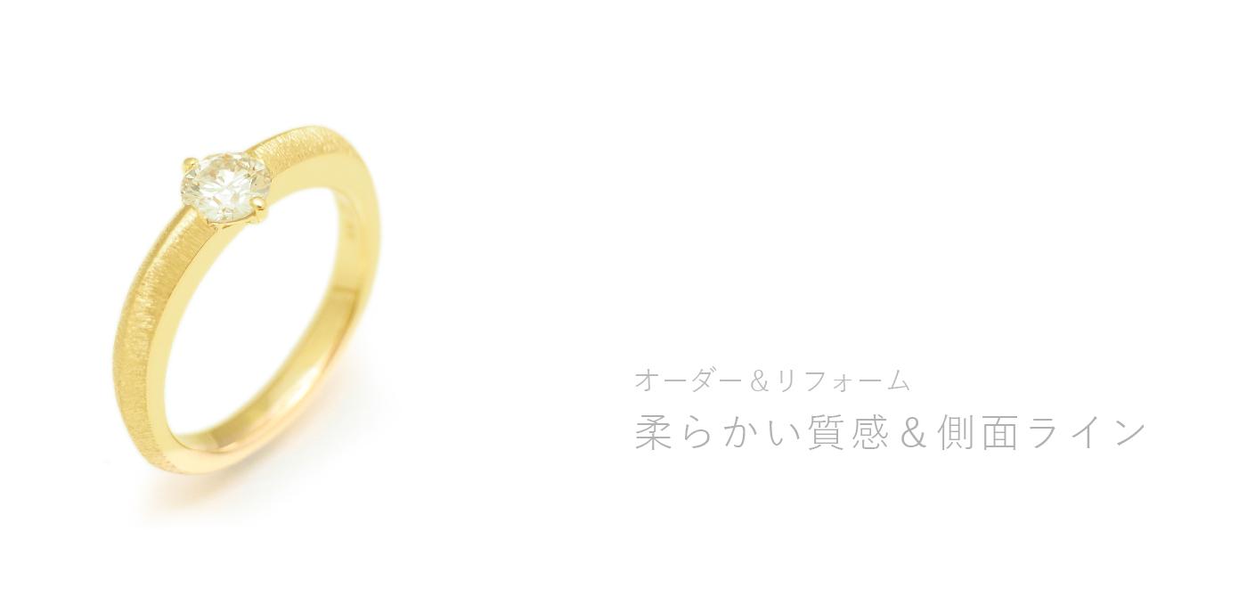 柔らかい質感&側面ライン シンコーストゥディオのオーダー&リフォーム SHINKOSTUDIO