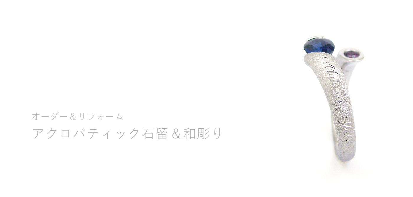 アクロバティック石留&和彫り シンコーストゥディオのオーダー&リフォーム SHINKOSTUDIO