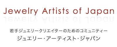 Jewelry Artists of Japan- ジュエリー・アーティスト・ジャパン JAJ