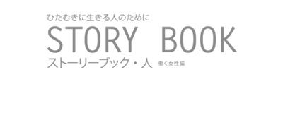 ストーリーブック STORYBOOK