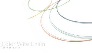 Color Wire Chain [カラーワイヤーチェーン] シンコーストゥディオ SHINKO STUDIO