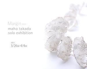 3/26㈮-4/4㈰ コンテンポラリージュエリー・アーティスト 高田麻帆 作品展「Margin- 余白」