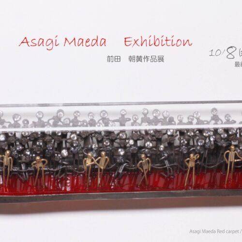 Asagi maeda 前田朝黄作品展
